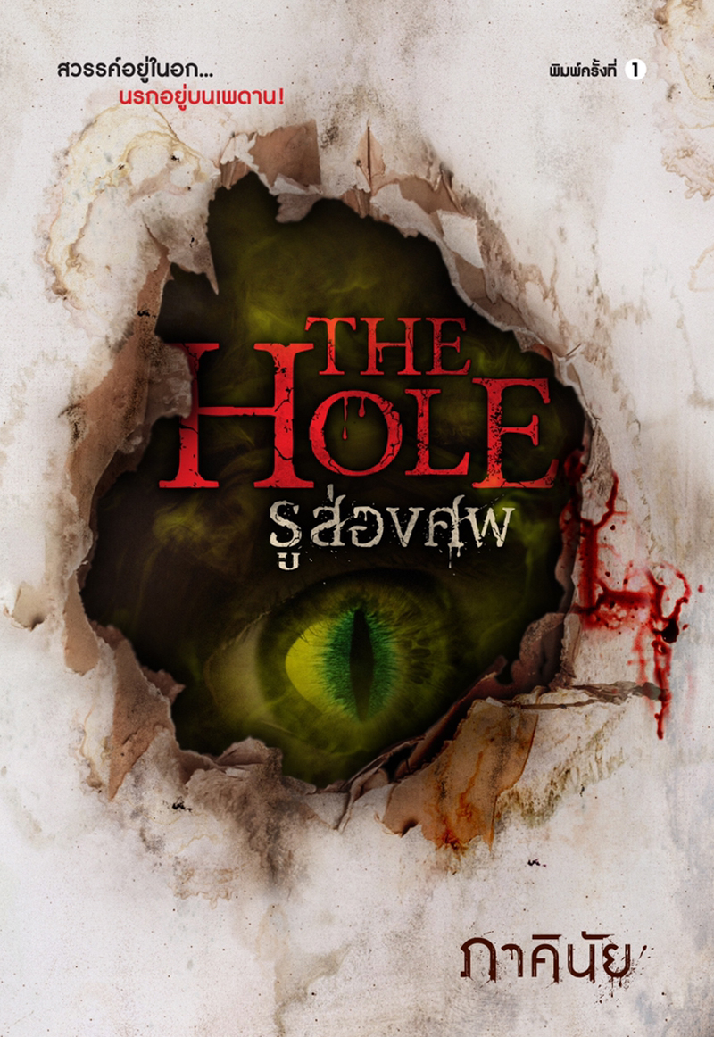 SF_0000273 (THE HOLE รูส่องศพ)